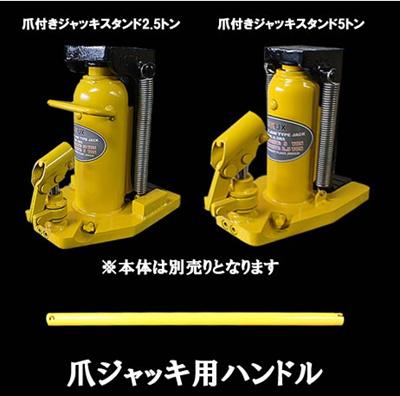 【レビュー記載で送料無料!】油圧式爪付きジャッキハンドルの画像