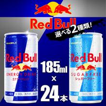 ★2種選べる!レッドブルー選り取り!RBJ レッドブル(Red Bull) エナジードリンク 185ml×24本(1ケース)翼をさずけるパフォーマンスを発揮したい時のために開発された微炭酸飲料です。アルギニン、カフェイン、ナイアシン、パントテン酸、ビタミンB6、B2、B12入り。キリッと冷やしてお召し上がりください。