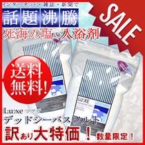 【訳あり特価!】【送料無料】死海の塩の入浴剤 ラグゼ デッドシーバスソルト