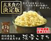 【玄米の決定版】【27年産新米】 秋田県鹿角市産 淡雪こまち3kg【玄米】特別栽培米玄米。すぐに食べれる、準備が面倒にならない玄米です!!淡雪こまちは水に浸す時間は1時間でOKしかも、普通の炊飯器でふっくら美味しく炊き上がります。【低アミローズ米】だから玄米でもやわらかく、もちもちです。【レビューを書いておまけプレゼント!!】(地域別送料あり)