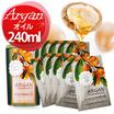 [WELCOS] argan oil ■モロコサン純度100% アルガントリートメントオイルサンプル 4ml* 60枚