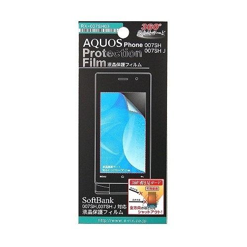 【クリックで詳細表示】007SH/SHJ用 液晶保護フィルム(覗き見防止)(覗き見防止) iPod/iPad/mobileアクセサリRX-007SH03【Luxury Brand Selection】【smtb-m】iPo