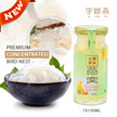 *New Product * YXY Premium concentrated bird nest 150ml / Beauty And Healthy / Natural birds nest