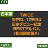 日本版【1次予約/送料無料】TWICE 日本デビュー記念 BESTアルバム #TWICE (初回限定盤A) / WPCL-12634【日本国内発送】(特典(内容未定)付き)発送開始日6月28日