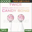 【1次予約/送料無料】TWICE 公式ペンライト【日本国内発送】fanlight/Official Lightstick/Moonlight/TWICE 公式グッズ/CANDY BONG