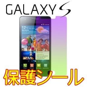【送料無料】人気で品薄!Samsung Galaxy S (サムソン ギャラクシーS) I9000専用液晶保護フィルム 指紋防止光沢フィルムの画像