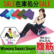 【日本国内配送 送料無料】かんたんダイエット WONDER SMART SHAPE ワンダースマートシェイプ 腹筋マシーン