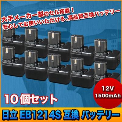 【レビュー記載で送料無料!】 日立  EB1214S 互換 バッテリー 12V 1500mAh  EB1214 DN12DY DS12DVF2 UB12DL WH12DAF 工具  電池パック HITACHI 10個セットの画像