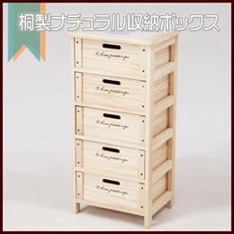 木製5段ボックス 収納ボックス 収納ケース 引き出しタイプ チェスト 整理ボックス キッチン収納 お部屋に合いやすい落ち着いたナチュラル収納ケース m091185