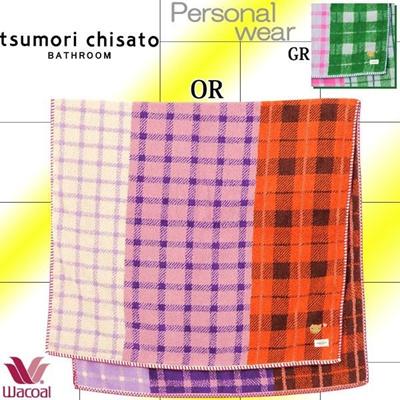ツモリチサト tsumori chisato ワコール Wacoal ドッキングチェック ゼロツイスト パイル バスタオル UEQ281の画像