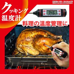 クッキング温度計 料理用温度計 デジタル温度計 温度計 デジタルクッキング温度計 キッチン アウトドア キャンプ 料理 調理 赤ちゃん ミルク 揚げ物 ER-CKTM[ゆうメール配送][送料無料]