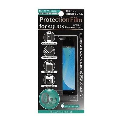 【クリックで詳細表示】007SH/SHJ用 気泡カット液晶保護フィルム(ブラック) iPod/iPad/mobileアクセサリRX-007SH04BK【Luxury Brand Selection】【smtb-m】iPod