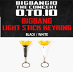 ☆Q10最安価!即発!送無料/10th bigbang light stick keyring / BIGBANG 0.TO.10 CONCERT MDGOODS/安心書留発送