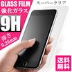 送料無料 追加料金なし!硬度9H 新iPhone7 iPhone6 iPhone5 強化ガラス 液晶保護フィルム 指紋防止 飛散防止 キズ防止 9H