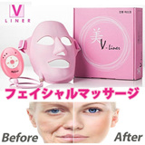 [V Liner Mask]Vのライナー振動マスク
