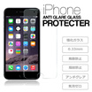 【送料無料】強化ガラスフィルムiPhone7/7Plus/iPhone6/6S/iPhone6Plus/iPhone5/5S/iPhone SE