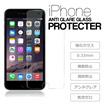 【送料無料】高品質!強化ガラスフィルムiPhone7/7Plus/iPhone6/6S/iPhone6Plus/iPhone5/5S/iPhone SE