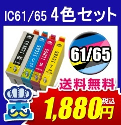 PX-1700FC2  対応 エプソン(EPSON) プリンターインク  IC61 IC65 4色セット 互換インクの画像
