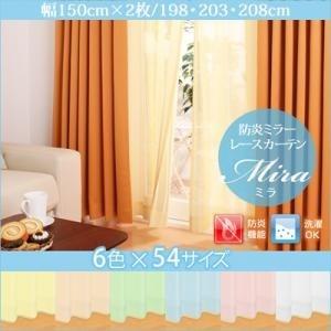 6色×54サイズから選べる防炎ミラーレースカーテン【Mira】ミライエロー/幅150cm×2枚/丈198cm