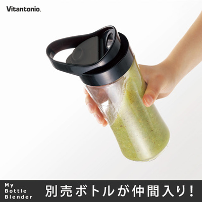ビタントニオ マイボトルブレンダー 別売りボトルセットの画像