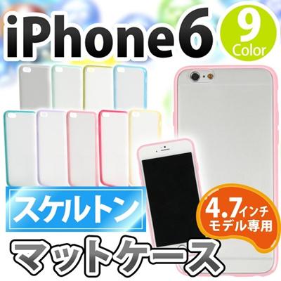 iPhone6s/6 ケーススケルトン マット カラフル おしゃれ 可愛い かわいい ポリカーボネート TPU ソフト PC 保護 アイフォン6 アイフォン IP61P-006[ゆうメール配送][送料無料]の画像