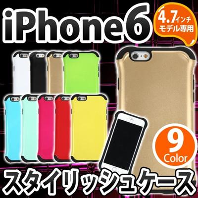 iPhone6s/6 ケーススタイリッシュデザイン グリップ感がある ハードケース カラフル おしゃれ 可愛い PC TPU ハード 保護 アイフォン6 case IP61P-013[ゆうメール配送][送料無料]の画像