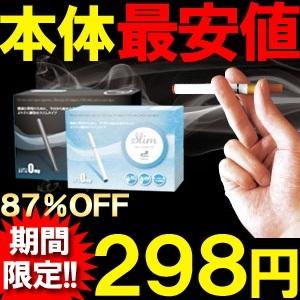 【tabako】★二度と無い!!⇒超破格298円!!★煙も出る!!火種ライトも付く!!電子タバコ♪本物の煙草ではありません!!の画像