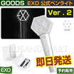 【即日発送】EXO 公式ペンライト 2015 EXOLove Concert in DOME Goods / fanlight ver1 / 2