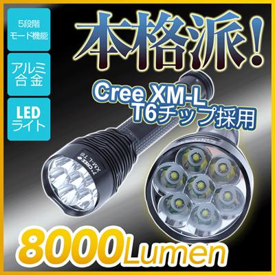 強力懐中電灯 8500ルーメン ハンドライト CREE製XM-L T6 7灯(単純光束)の画像