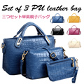 Set of 3 ▶Crocodile Pattern PU Leather Bags for Women◀GBB GBC-3 different sizes for all occasions(Shoulder Bag+Crossbody Bag+Clutch Bag) / Premium craftsmanship / 5 colors
