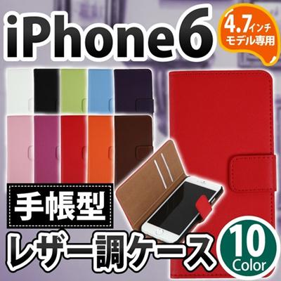 iPhone6s/6 ケース手帳型 レザー 調 手帳 case cover 横開き カードポケット スタンド 保護 マグネット おしゃれ シック アイフォン6 IP61L-007[ゆうメール配送][送料無料]の画像