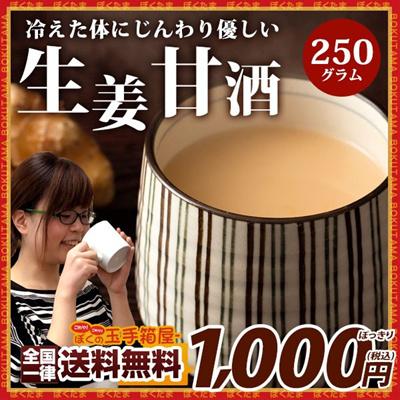 【送料無料】 生姜甘酒 約25杯分 超便利な粉末タイプ  生姜粉末甘酒 甘くない粉末甘酒