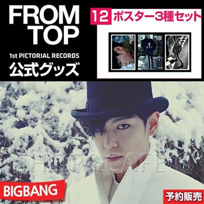 【即日発送】ポスター3種セット #12 / 2014 BIGBANGTOP (FROM TOP展示会)公式グッズの画像