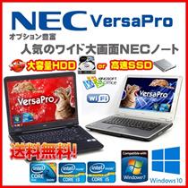 ★カスタマイズが出来る★<中古>Windows10orWindows7 ノートパソコン 中古ノートPC ランキング1位 ノートパソコン NEC 中古パソコン 新品120GBSSD他多数 高速Core2DuoCPU以上 NEC VersaPro 4GBメモリ 15.6インチワイド大画面 マルチライセンス互換オフィス付き 送料無料