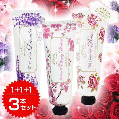 【国内配送】ハンドクリーム50g × 3本セット 乾燥・保湿 モイスチャライジングハンドクリーム3種類SET  Hand cream 3 item(Lavender+rose+Cherry Blossom)の画像