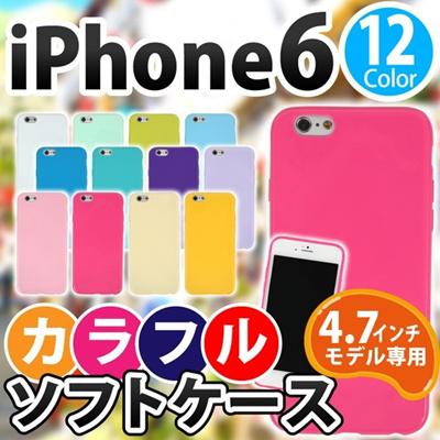 iPhone6s/6 ケースカラー カラフル おしゃれ 可愛い かわいい ポリカーボネート TPU ソフト 保護 アイフォン6 アイフォン IP61S-006[ゆうメール配送][送料無料]の画像