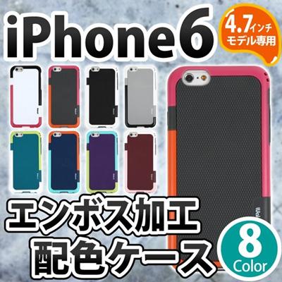 iPhone6s/6 ケーススタイリッシュデザイン エンボス加工 オシャレでカラフルなケース TPU お洒落 可愛い かわいい 保護 アイフォン6 case IP61S-018[ゆうメール配送][送料無料]の画像