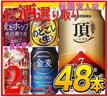 ★クーポン使えます!秋の新商品入荷!話題の新ジャンルビール など 選べる!2ケース 48本 新ジャンルビール !商品は、のどごし、金麦、プライムリッチ、クリアアサヒなど