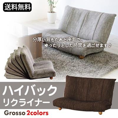 【送料無料】ハイバックリクライナー Grosso グロッソ☆ソファのような大きい座椅子☆分厚い背もたれと座面で、ゆったりとした時間を過ごせます♪☆カラー:ブラウン、グレーの画像