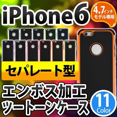 iPhone6s/6 ケーススタイリッシュデザイン エンボス加工 ハードケース セパレート型 カラフル おしゃれ 可愛い ハード 保護 アイフォン6 IP61P-019[ゆうメール配送][送料無料]の画像