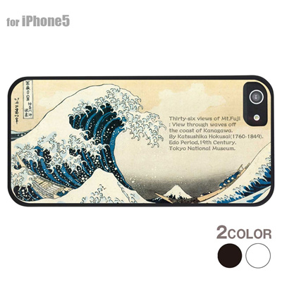 【iPhone5S】【iPhone5】【北斎】【iPhone5ケース】【カバー】【スマホケース】【浮世絵】 ip5-06uk041の画像