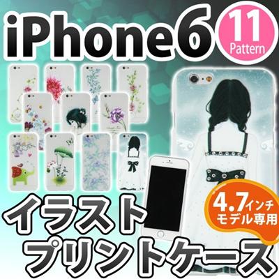 iPhone6s/6 ケースイラスト マット クリア カラフル おしゃれ 可愛い かわいい PC素材 ハード 保護 アイフォン6 アイフォン IP61P-005[ゆうメール配送][送料無料]の画像