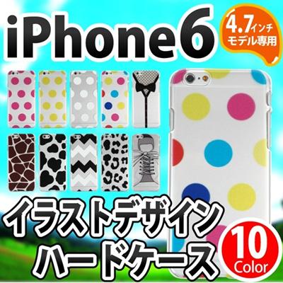 iPhone6s/6 ケースイラストデザイン ハードケース カラフル おしゃれ 可愛い かわいい PC素材 ハード 保護 アイフォン6 case IP61P-010[ゆうメール配送][送料無料]の画像