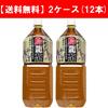【送料無料】MRI 烏龍茶 ペットボトル 2L×6本×2ケース(計12本)