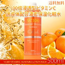 大容量【超お買い得】500ml プロステージ VC100 VitaminC Moisture Lotion Rich ビタミンC モイスチャーローション リッチ 100倍浸透型ビタミンC 誘導体配合濃密保湿化粧水 500ml