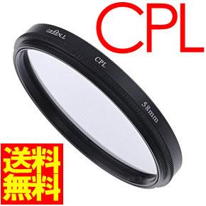 【送料無料】AF(オートフォーカス)対応サーキュラーPL CPL偏光フィルター(フィルター径:74mm)の画像
