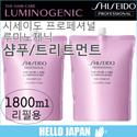 Shiseido Professional luminometer transgenic Shampoo / for treatment 1800ml Refill