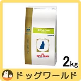 ロイヤルカナン 猫用 療法食 糖コントロール 2kg