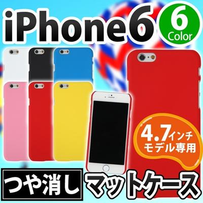 iPhone6s/6 ケースつや消し マット カラフル おしゃれ 可愛い かわいい PC素材 ハード 保護 アイフォン6 アイフォン IP61P-007[ゆうメール配送][送料無料]の画像
