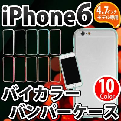 iPhone6s/6 ケースバンパーケース 本体の側面部分を保護 バンパー バイカラー カラフル お洒落 可愛い かわいい 保護 アイフォン6 case IP61B-005[ゆうメール配送][送料無料]の画像